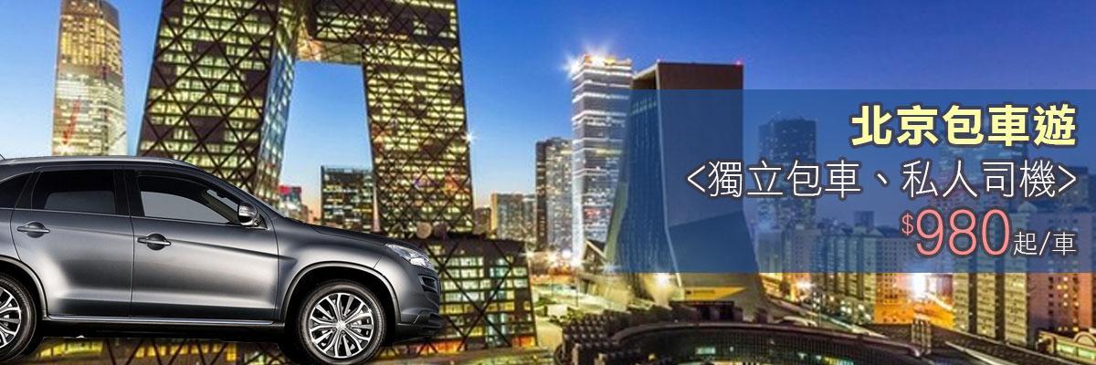 北京包車遊-獨立包車、私人司機