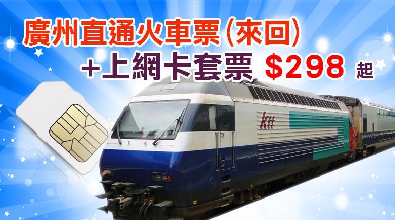 廣州直通火車票上網卡