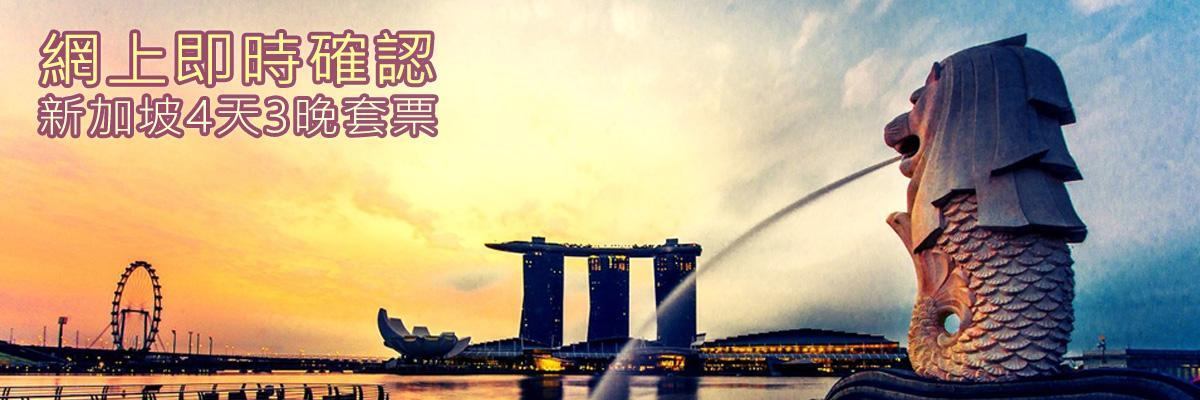 新加坡4天3晚套票