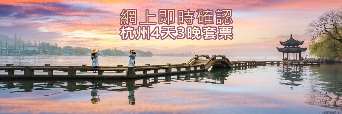 杭州4天3晚套票