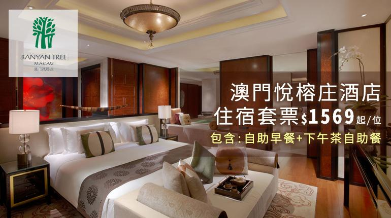 澳門悅榕庄酒店
