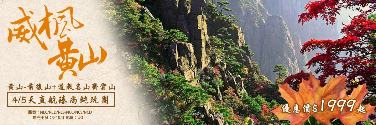 【威楓黃山】玩轉二大名山~黃山(前後山), 道教名山齊雲山4/5天直航臻尚純玩團