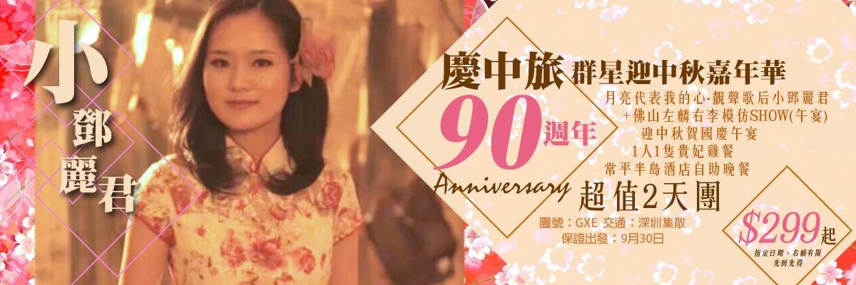 慶中旅90週年 群星迎中秋嘉年華