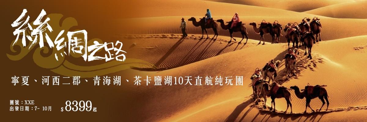 絲綢之路10天團
