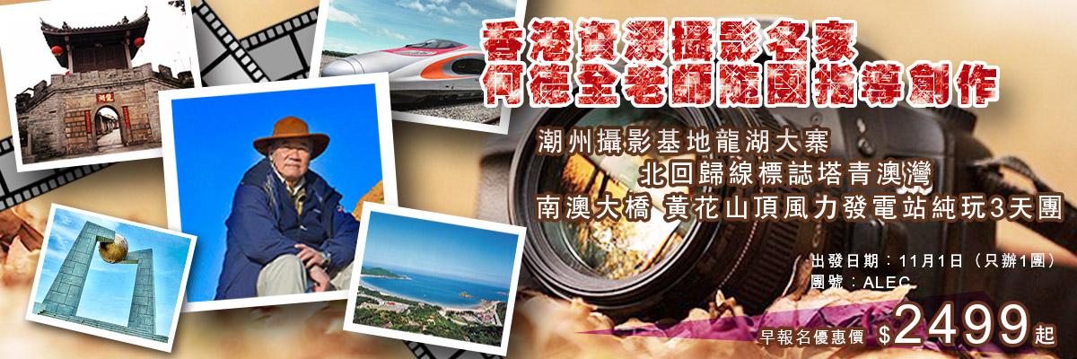潮州攝影3天團