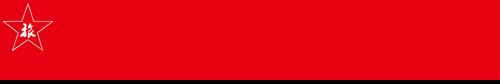 香港中國旅行社Logo