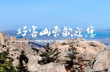 shangdong1