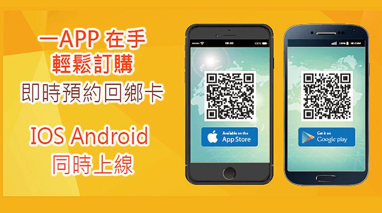 中旅 App