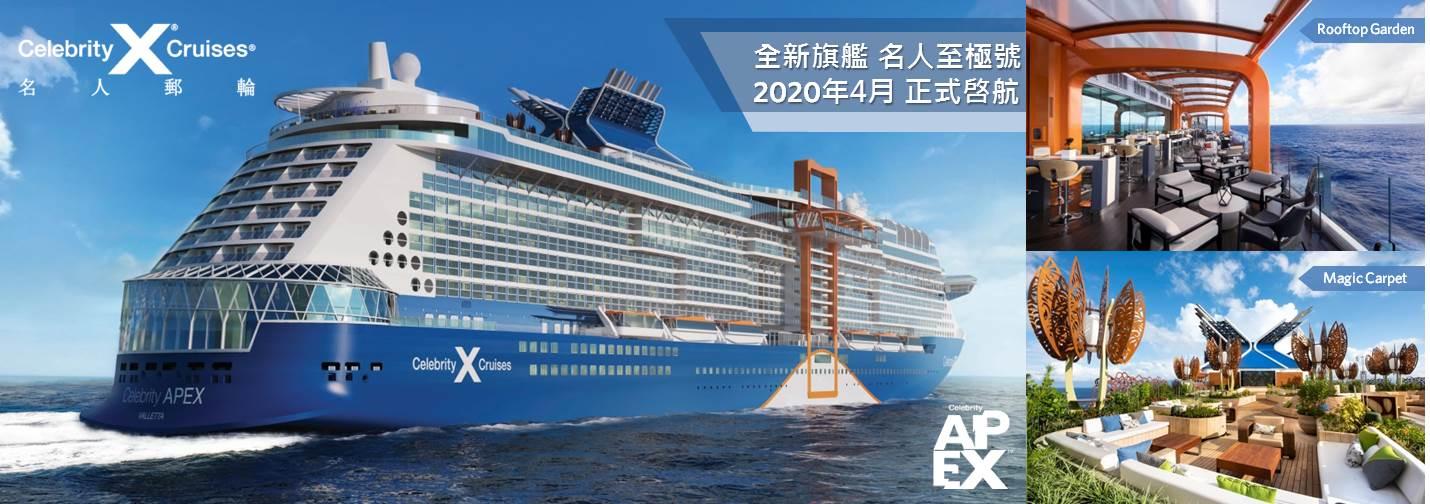 全新旗艦 名人至極 2020年4月 正式啟航