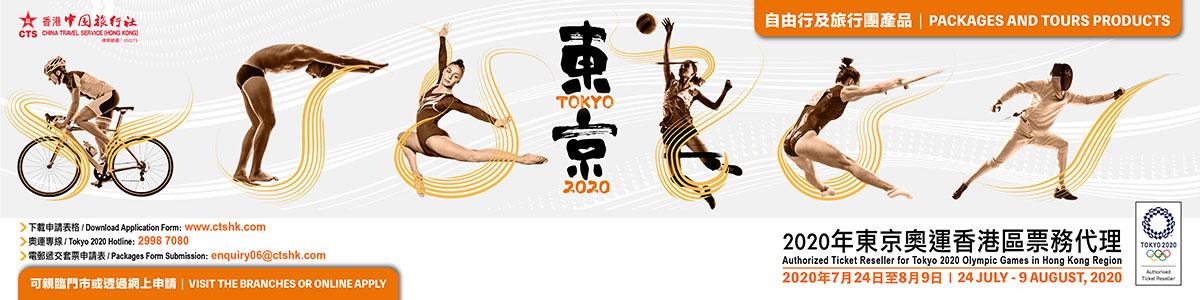 2020年東京奧運