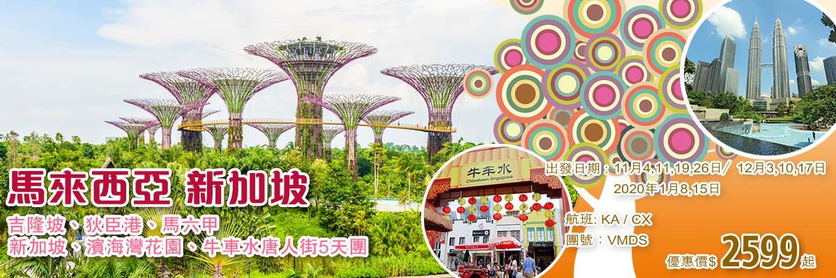 【馬來西亞新加坡】5天團