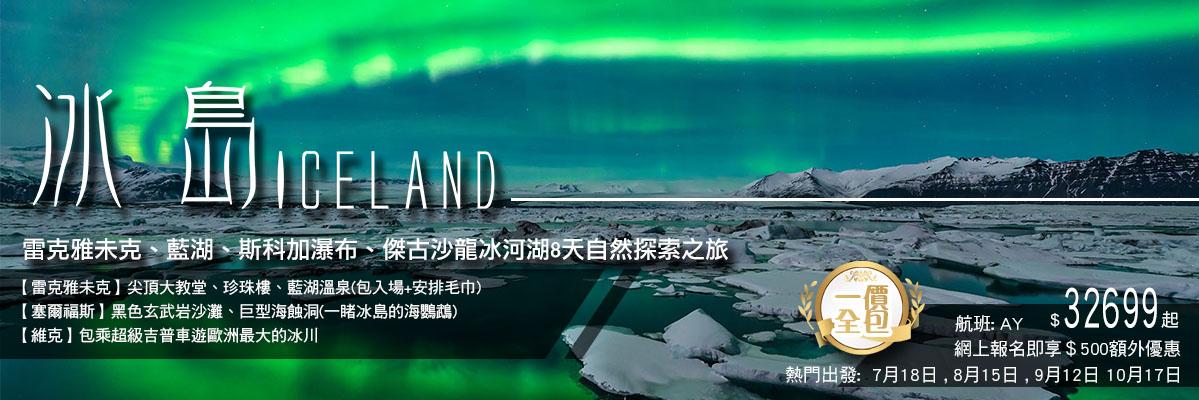 冰島8天團