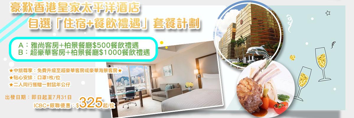 香港酒店住宿優惠