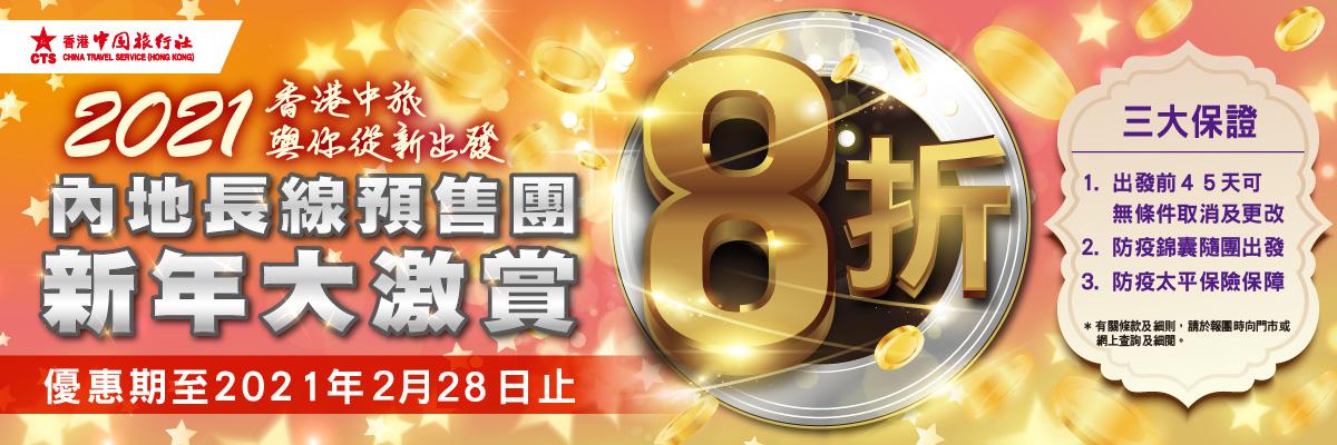 內地長線預售團 新年大激賞